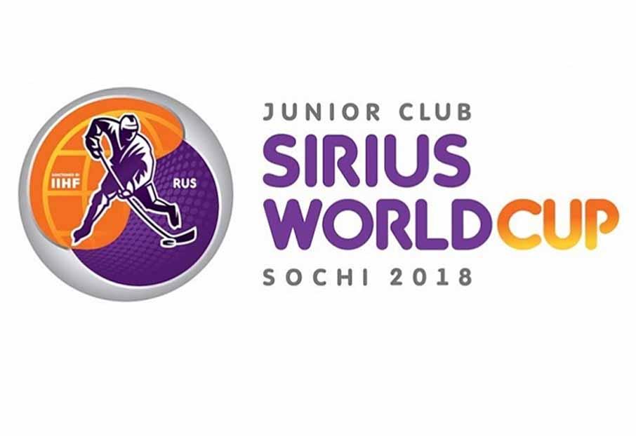 ВСочи пройдет Кубок мира похоккею среди молодежных команд