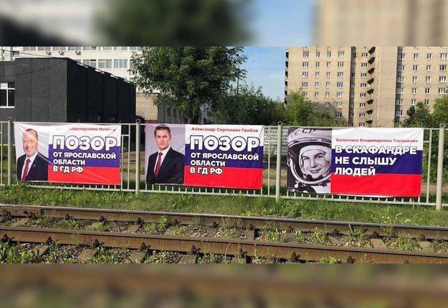 ВЯрославле появились «плакаты позора» с фотоснимками депутатов, поддержавших пенсионный маневр