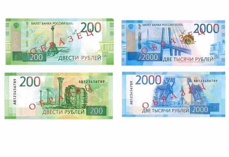 ВЦентробанке поведали, когда вЯрославле появятся новые 200 и2000 руб.