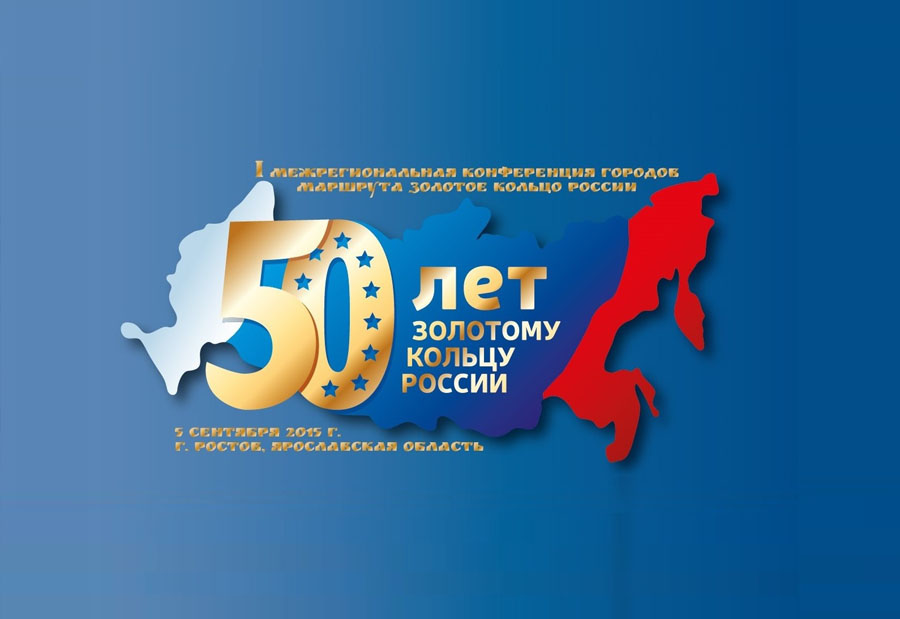 ВЯрославле празднуют День Золотого кольца
