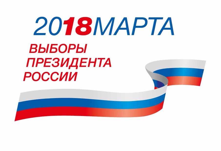 Навыборах Президента России  публичная  палата Ярославской области сформирует корпус социальных  наблюдателей